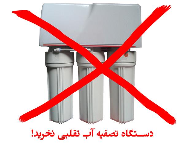 بهترین مارک دستگاه تصفیه آب خانگی کدام است؟